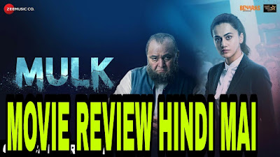 mulk movie review movie kesi hai