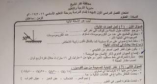 تحميل ورقة امتحان العلوم محافظة كفر الشيخ الثالث الاعدادى 2017 الترم الاول