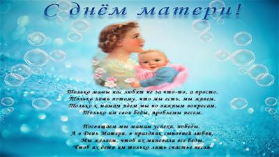 когда будет международный День матери в 2020 году