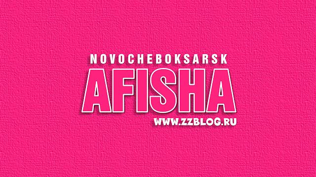 Афиша, мероприятия  в городе Новочебоксарск