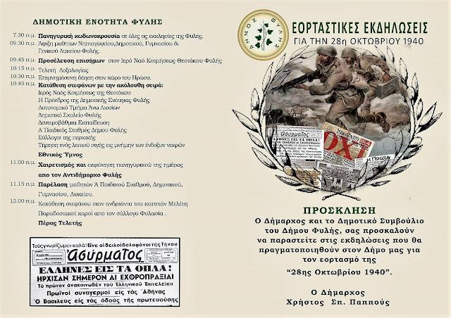 Το πρόγραμμα εκδηλώσεων για την 28η Οκτωμβρίου