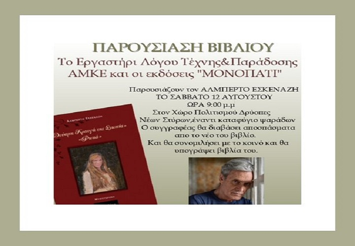 """Αλμπέρτο Εσκενάζη: """"Δεύτερη Κραυγή Σιωπής"""" Παρουσίαση βιβλίου στους ΔΡΥΟΠΕΣ στα Νέα Στύρα"""