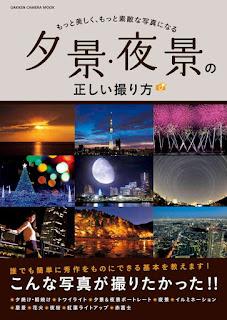 [Manga] 夕景・夜景の正しい撮り方 [Yukei Yakei Tadashi Tori Kata], manga, download, free