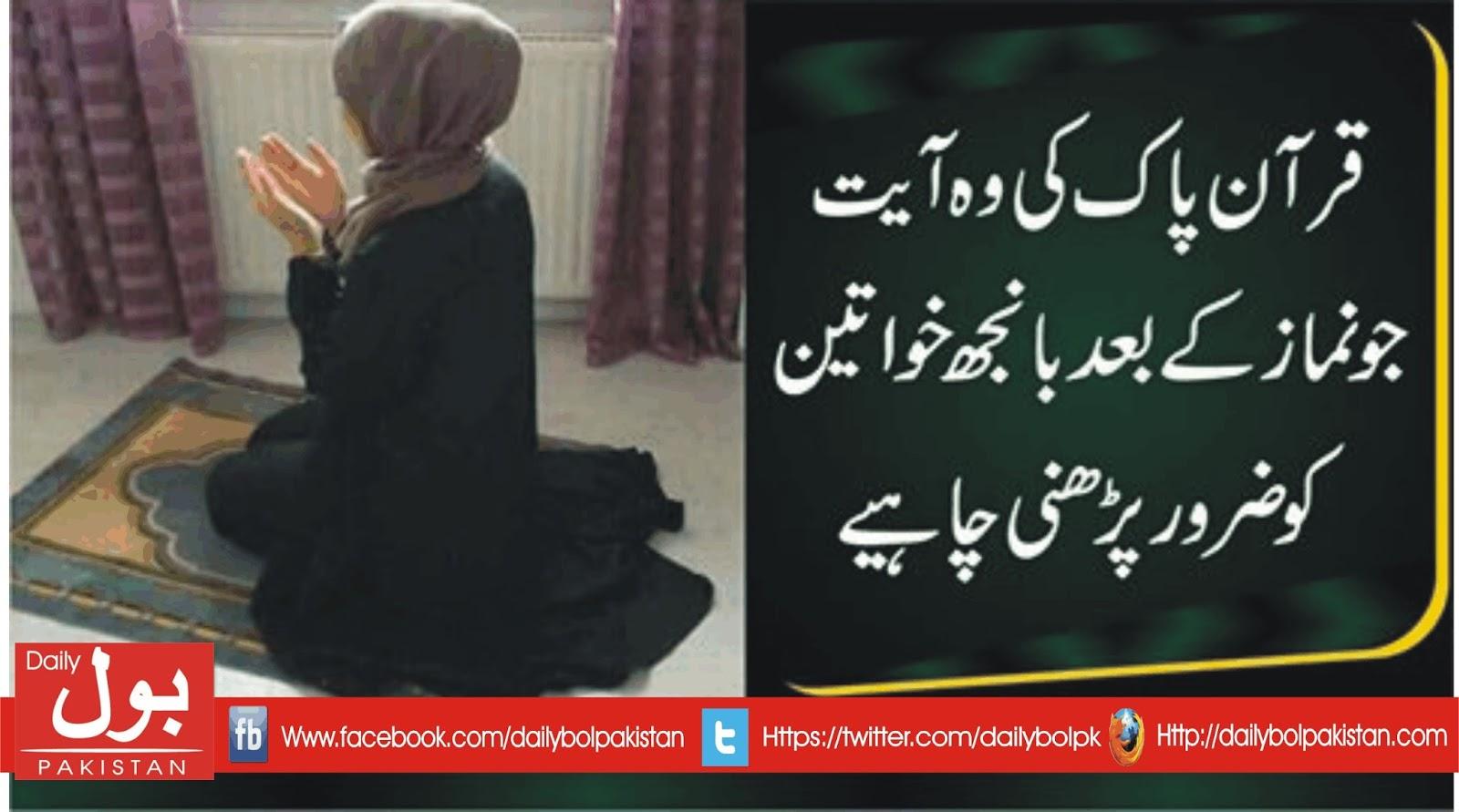 Namaz Ayat In Quran 66