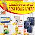 TSC Sultan Center Kuwait - Best Deals Of The Year