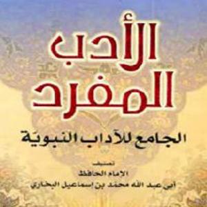 تنزيل كتاب الأدب المفرد للبخاري pdf