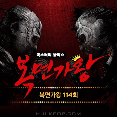 Various Artists – King of Mask Singer Ep.114