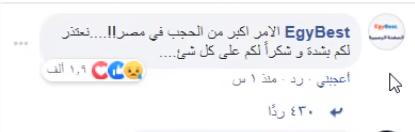 نصيبة نهاية موقع Egybest للمسلسلات والافلام