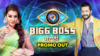 bigg boss marathi audition 2019, bigg boss marathi season 2 audition