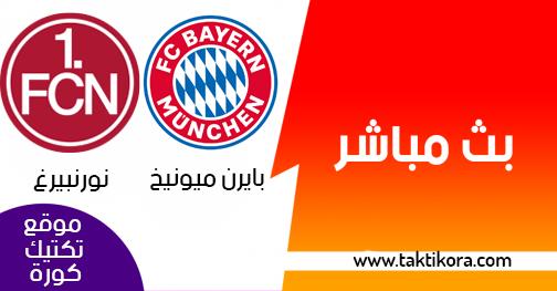 مشاهدة مباراة بايرن ميونخ ونورنبيرغ بث مباشر اليوم 08-12-2018 الدوري الالماني