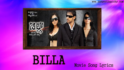 billa-telugu-movie-songs-lyrics
