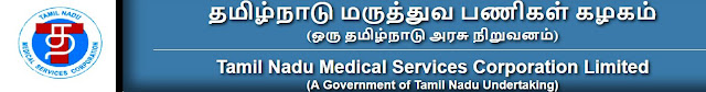 Tamil Nadu MRB Recruitment 2017