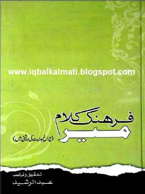 Farhang e Kalam e Meer by Abdul Rashid PDF