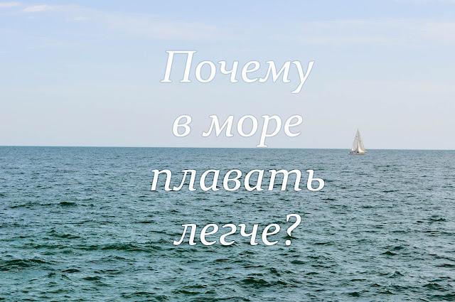 Почему в море плавать легче?