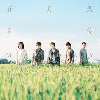 Mayday 五月天 Zhong Yu Jie Shu De Qi Dian 終於結束的起點 Beginning of the End Mandarin Pinyin Lyrics