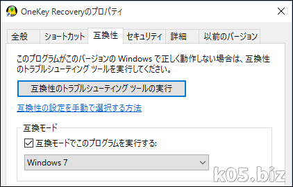 Lenovo OneKey Recovery 7 0 を活用してみる – 某氏の猫空