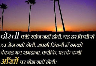 Best Happy Friendship Day Cards 2016 with Hindi Wishes