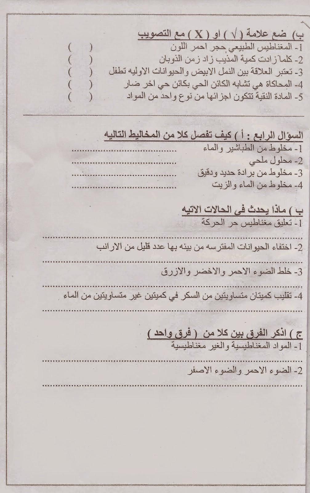 امتحانات كل مواد الصف الخامس الابتدائي الترم الأول 2015 مدارس مصر حكومى و لغات scan0104.jpg