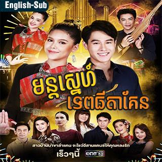 Mon Sneh Tep Thida Kaen [EP.44-46]