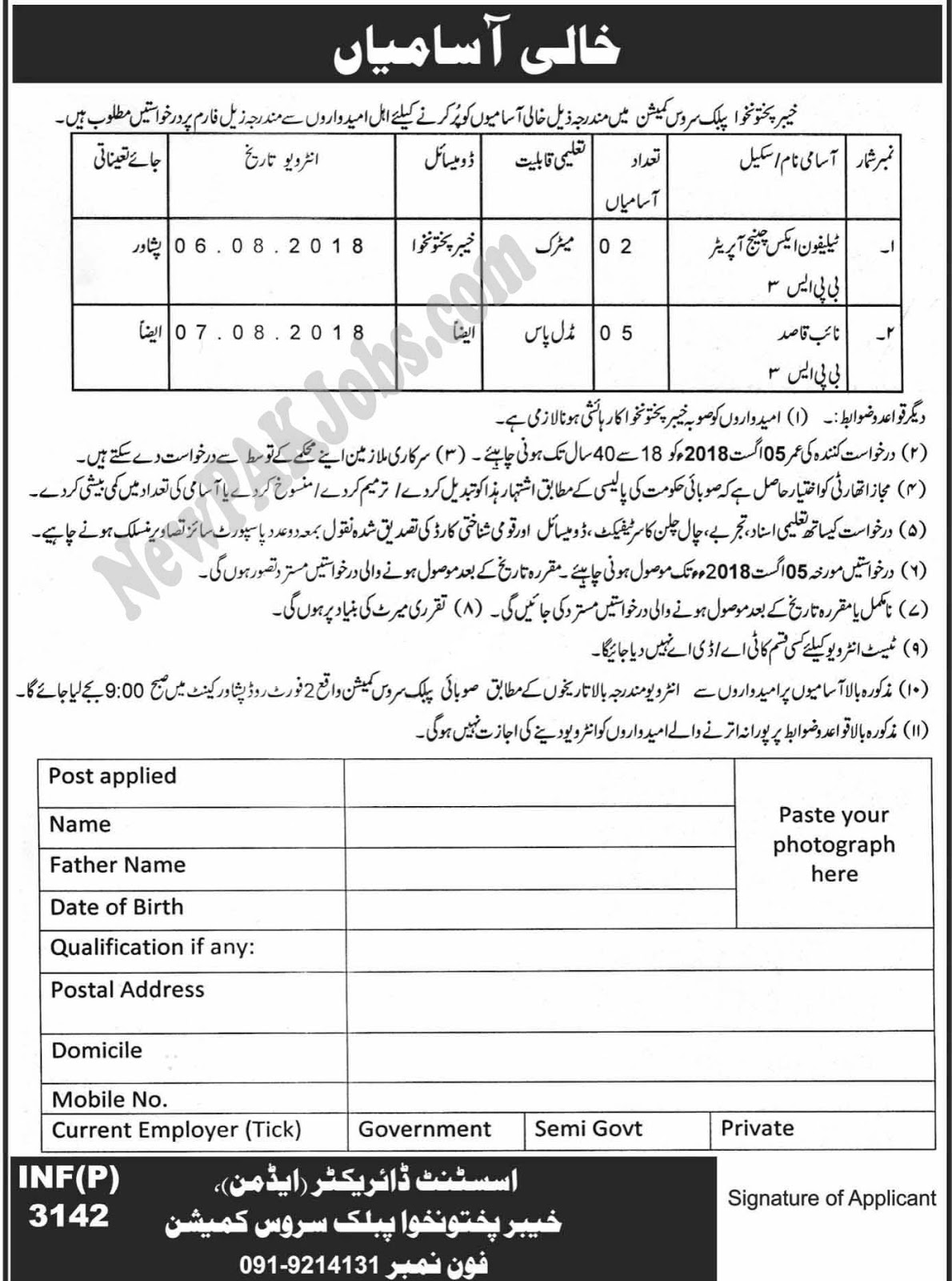 KPPSC Latest Jobs for Telephone Exhange Operator