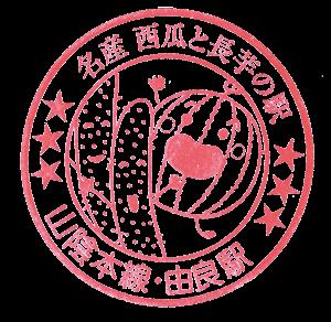 tampon gare de yura à Hokuei
