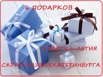 ПРАЗДНУЕМ 6-ЛЕТИЕ И УГОЩАЕМ!)