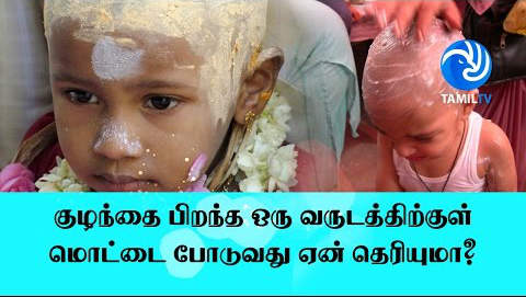 kulandhai pirandha oru varudathirkkul mottai poduvadhu en theriyuma, reason for shaving head of a child within a year after birth, kulandhai mudi kanikkai, kula theiva vazhibadu, kazhivu veliyetram, kuzhandhai valarppu,  kulandhai valarppu, kulanthai valarpu, kuzhanthai paramarippu, Parenting Tips,