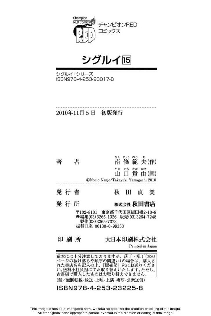 Shigurui chap 84 end trang 33