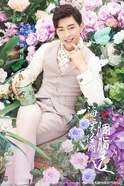 Hai Tang Jing Yu Yan Zhi Tou Chinese drama Deng Lun