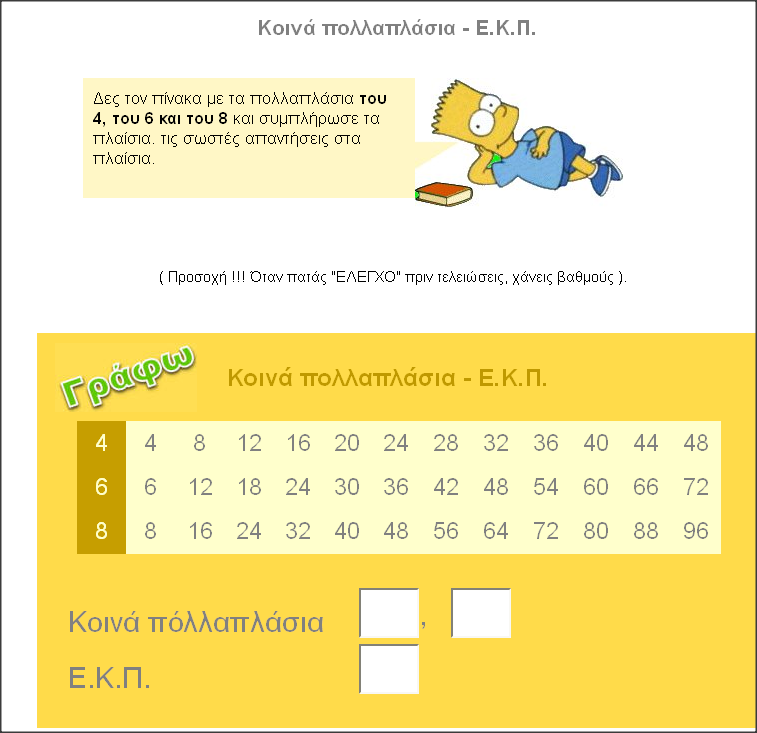 http://www.inschool.gr/G6/MATH/POLLAPLASIA-KOINA-EKP-LEARN-G6-MATH-HPwrite-1409181938-tzortzisk/index.html