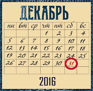 декабрь 2016 календарь