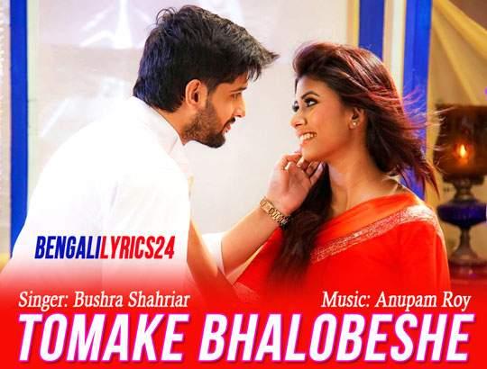 Tomake Bhalobeshe - Bushra Shahriar, Anupam Roy
