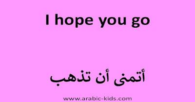 I hope you go   أتمنى أن تذهب