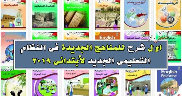 اول شرح لمناهج 2019 الجديدة في النظام التعليمي المطبق علي ابتدائي 2019