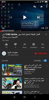 كيفية تحميل Youtube Vanded للاندرويد