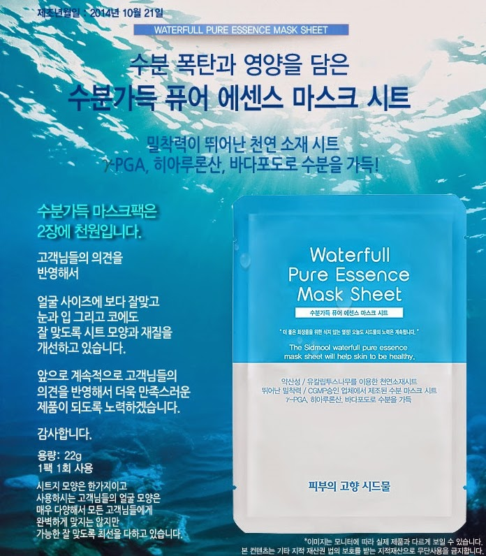 sheet mask, sidmool, waterfull, essence