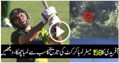 VIDEO, SPORTS, CRICKET, shahid afridi, Shahid Afridi longest Six in History of Cricket, afridi long six video, longest six of cricket history,
