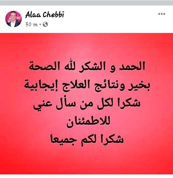 عاجل علاء الشابي يعلن عن صدور النتيجة النهائية للتحاليل مجتهد التونسي