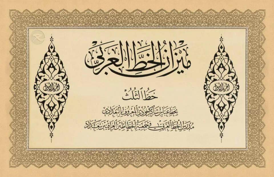 تحميل كتاب ميزان الخط العربي pdf