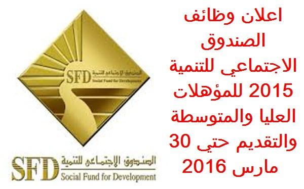 اعلان وظائف الصندوق الاجتماعي للتنمية 2015 للمؤهلات العليا والمتوسطة والتقديم حتي 30 مارس 2016