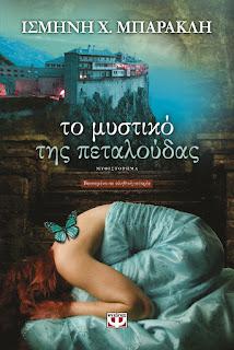 https://www.psichogios.gr/site/Books/show/1003423/to-mystiko-ths-petaloydas