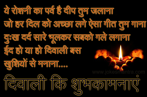 Happy Diwali Greetings in Hindi