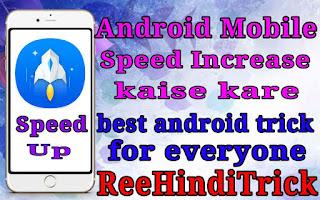 Android mobile speed kaise badhaye 1