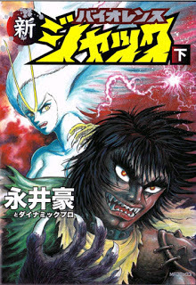 [永井豪&ダイナミックプロ] 新バイオレンスジャック 第01-02巻