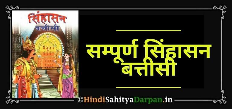 सम्पूर्ण सिंहासन बत्तीसी | Complete Singhasan Battisi In Hindi