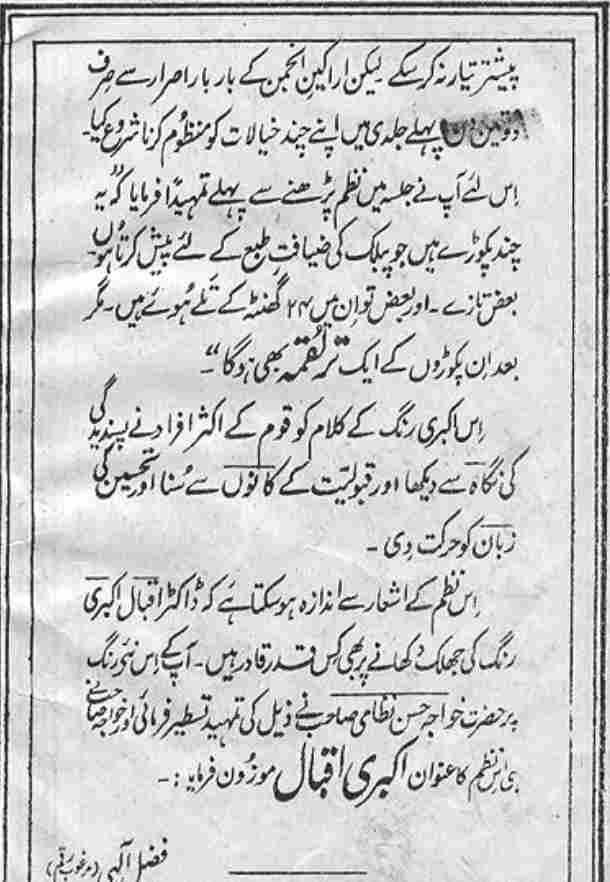 Allama iqbal nazam