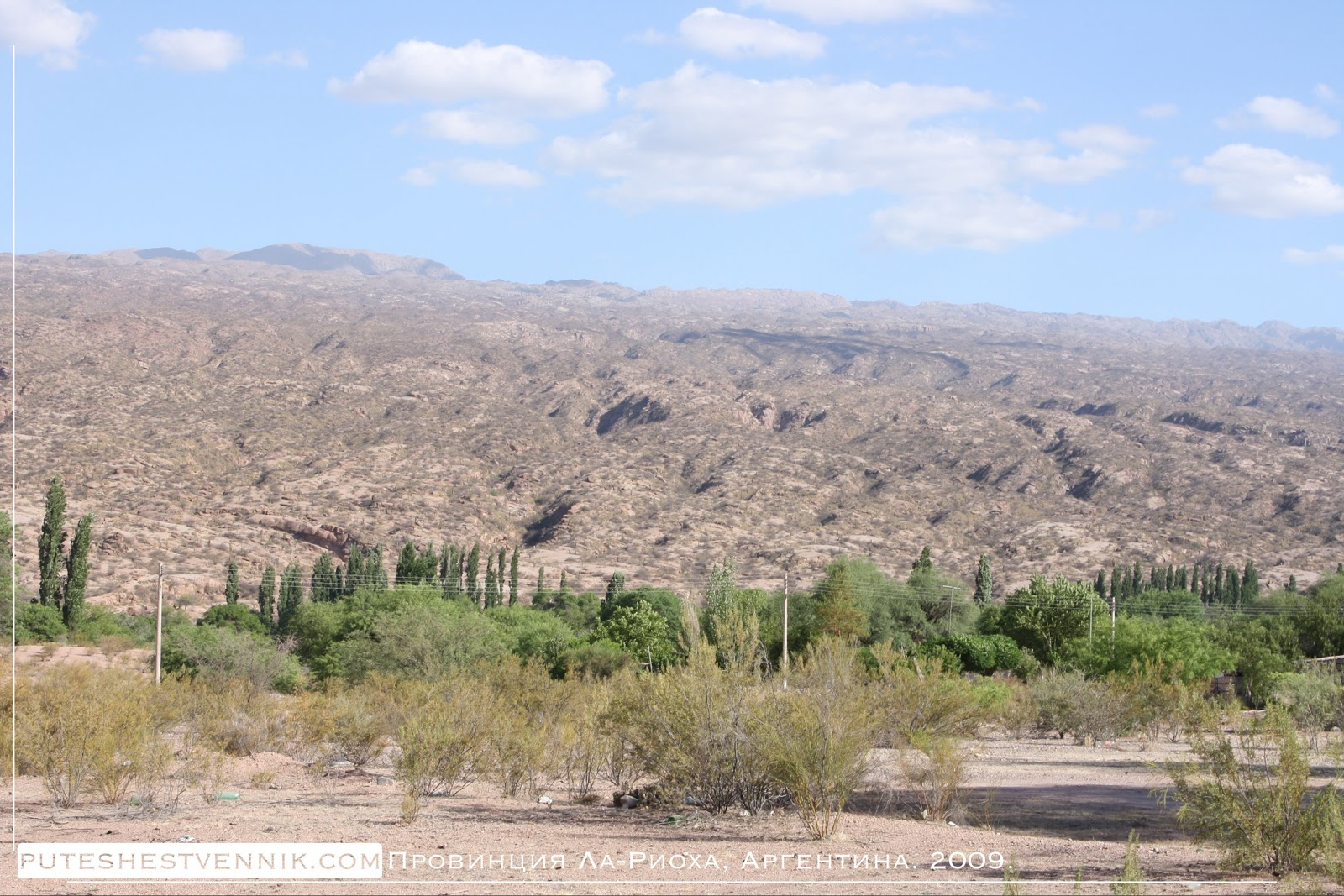 Природа провинции Ла-Риоха в Аргентине