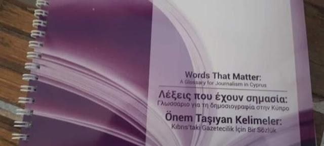 Αλλάζουν την ιστορία της Κύπρου με λεξικό!