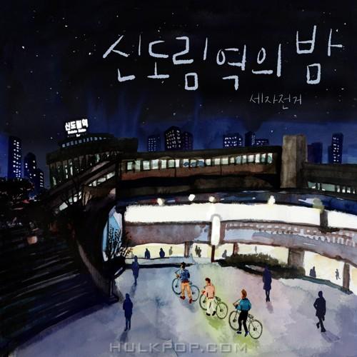 3Bicycle – 신도림역의 밤 – Single