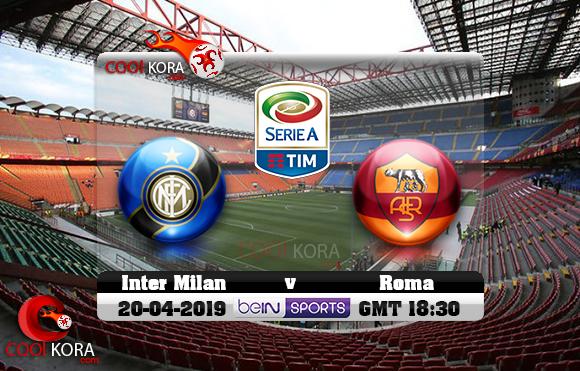 مشاهدة مباراة إنتر ميلان وروما اليوم 20-4-2019 في الدوري الإيطالي